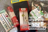 젖은명기몬스터키메라 하드 제품 등 사용 후기